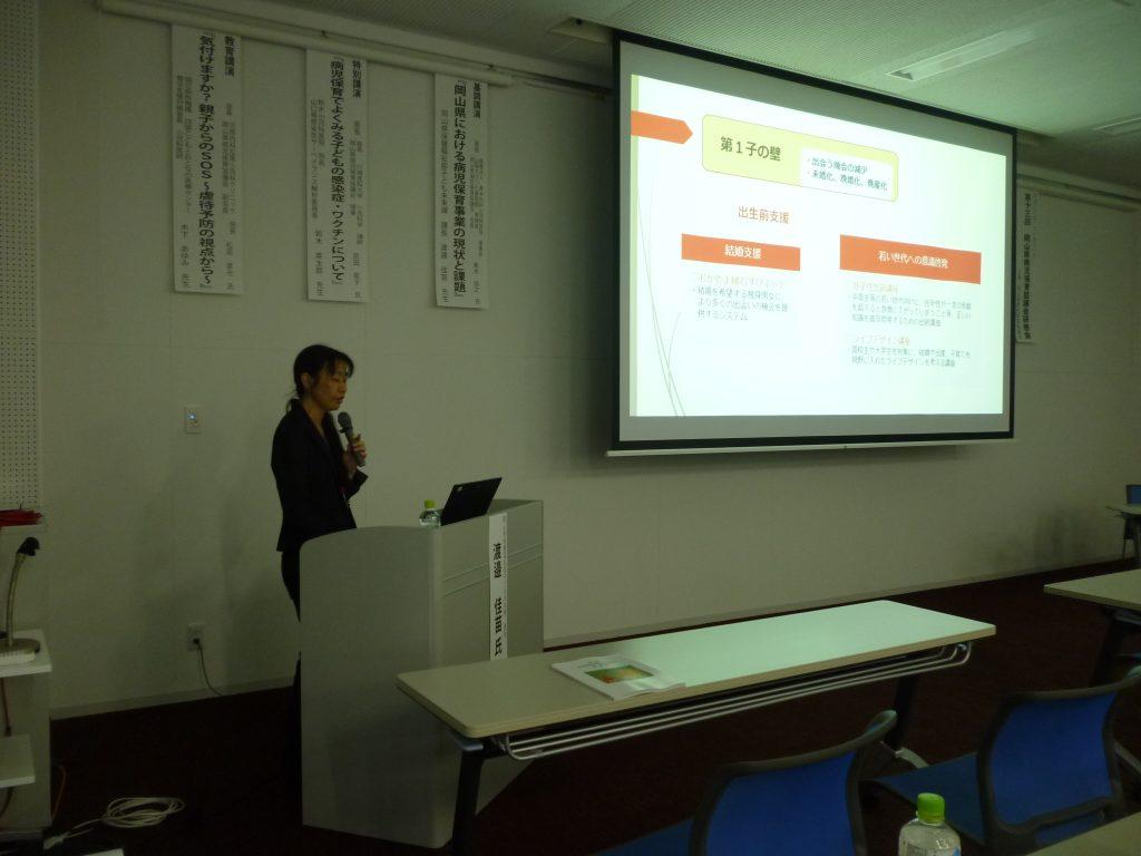 第13回岡山県病児保育協議会報告