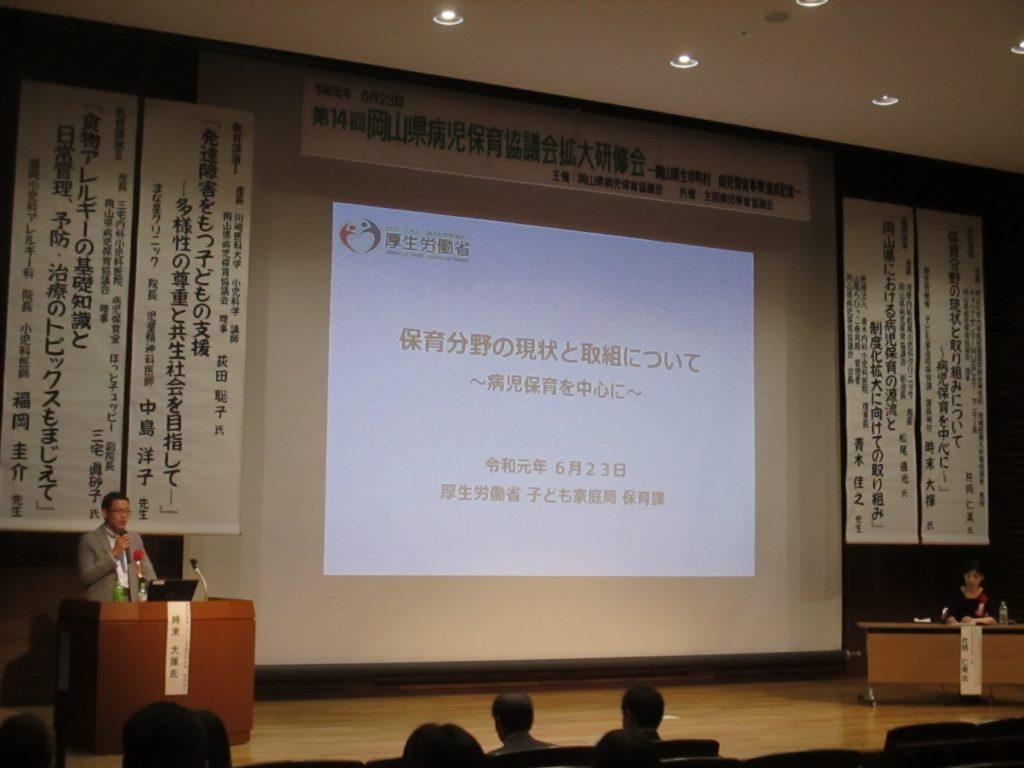 第14回岡山県病児保育協議会拡大研修会報告