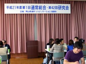 平成21年度第1回通常総会 第42回研究会 開会前風景
