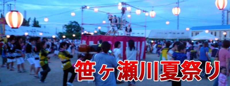 festival-20100806-00