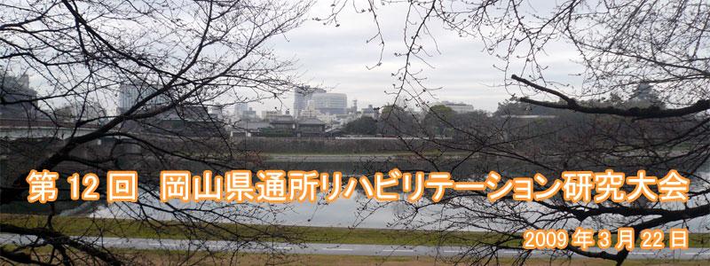 第12回 岡山県通所リハビリテーション研究大会実施報告レポート