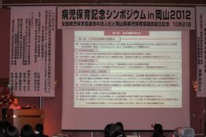 上智大学教授の高原亮治先生による病児保育の歴史と課題