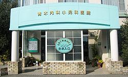 青木内科小児科医院 エントランス