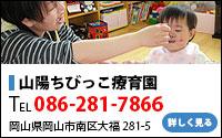 山陽ちびっこ療育園 病児保育