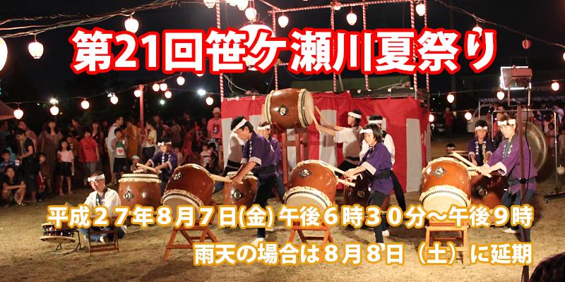第21回笹ケ瀬川夏祭り