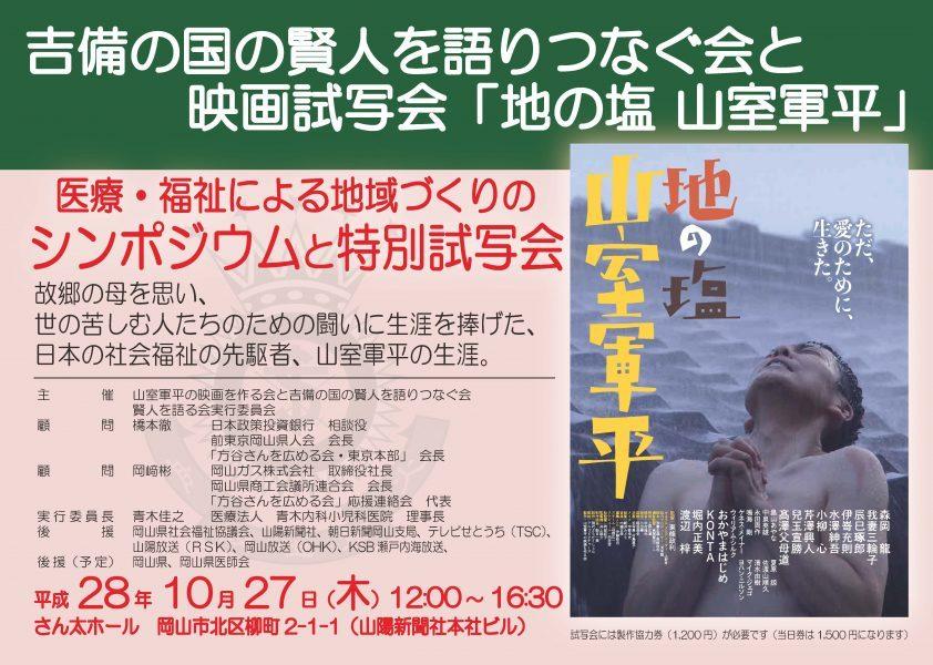 flyer_20161027_1