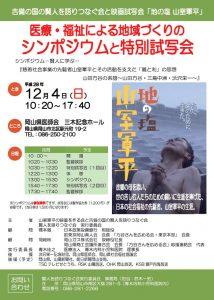 flyer_20161204_f